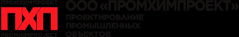 ООО «ПРОМХИМПРОЕКТ» Проектирование промышленных объектов